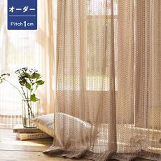 【オーダー】お部屋をワンランク上げるざっくり編みミラーレースカーテン