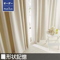 【オーダー】形状記憶付き防炎風通織り遮光カーテン
