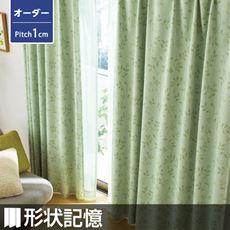 【オーダー】落ち着いた色合いの1級遮光カーテン(リーフ柄)