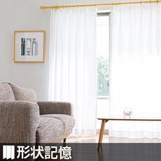 〔形状記憶付き〕部屋が明るくなる遮像レースカーテン(無地)