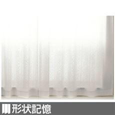 〔形状記憶付き〕定番柄のUVカット・遮熱保温・遮像レースカーテン