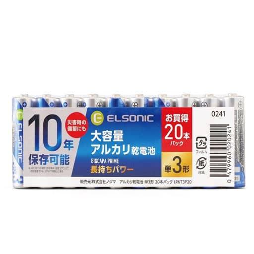 アルカリ乾電池10年保証 単3形20本パック(ELSONIC)
