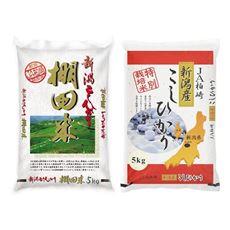 新潟県JA柏崎のこしひかり食べ比べセット(5kg×2種)