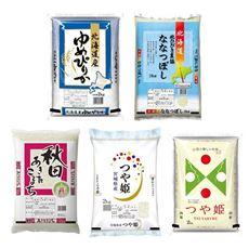 北海道・東北産のお米食べ比べセット(2kg×5種)