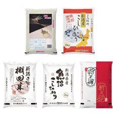 新潟県産のお米食べ比べセット(2kg×5種)