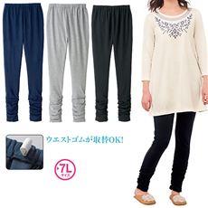 裾クシュクシュパンツ(綿100%)
