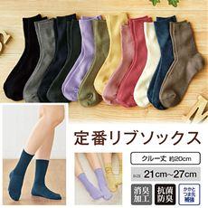 ファミリーソックス・3足組(家族ではける定番靴下 21cm~27cm)(クルー丈)