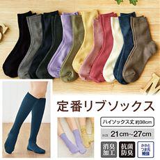 ファミリーハイソックス・3足組(家族ではける定番靴下 21cm~27cm)(ハイソックス)