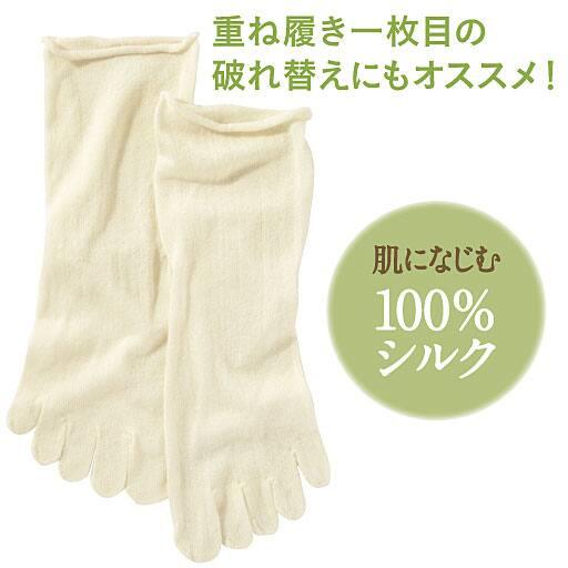 絹紡糸のシルク靴下(5本指)