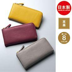 本革 長財布(日本製)