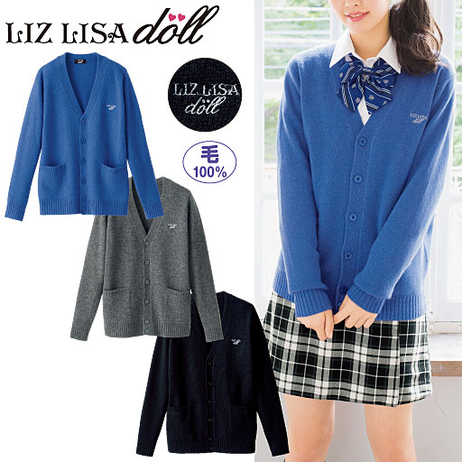 LIZ LISA doll 毛100%Vネックニットカーディガン(スクール・制服)