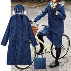 自転車対応レインコート(収納袋付き)