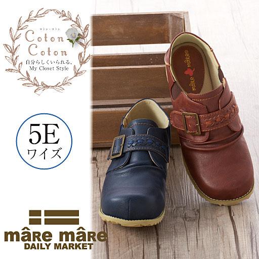 【メンズ・レディース別】メイドの靴の名前・色 リボン