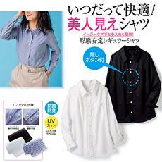 形態安定レギュラーシャツ(抗菌防臭・UVカット)