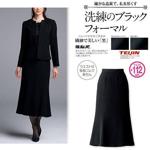 ロングマーメイドスカート(ブラックフォーマル)