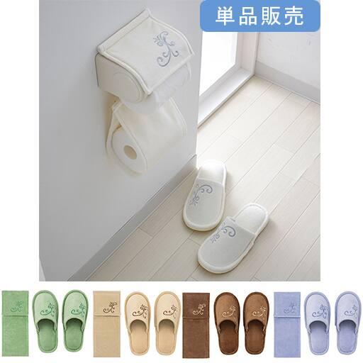 【単品販売】トイレ小物