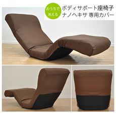 ボディサポート座椅子専用カバー(はっ水加工付き)