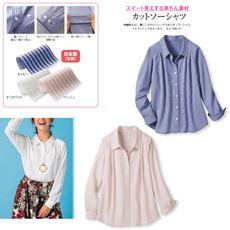 カットソーシャツ(長袖)