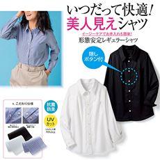 形態安定レギュラーシャツ(抗菌防臭・UVカット・胸元隠しボタン仕様)