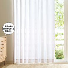 遮熱UVプロテクトカットミラーレースカーテン
