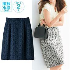 刺繍レース台形スカート(接触冷感・選べる2レングス)