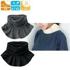 UVカット付け衿(吸汗速乾 遮熱)