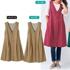 エプロン型ジャンパースカート(選べる2レングス・綿100%)