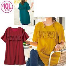 フリルデザインチュニックTシャツ(L~10L)