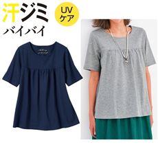 汗ジミ防止前ギャザーTシャツ(綿100%・UVケア)