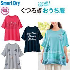スマートドライゆったりTシャツ(ルームウェア・吸汗・速乾・綿混)