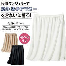 スカートに合わせて丈が選べる人気のペチコート(吸汗・速乾・静電気防止)(選べる4丈)