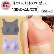 まるで着けてないみたい!日本製100%シームレスブラ(ノンワイヤー・ソフトブラ・綿混タイプ)