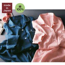 サテンシャツパジャマ(綿100%・日本製)