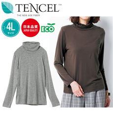 テンセルオフタートルTシャツ(日本製)