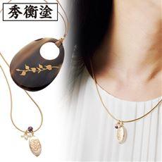 秀衡塗ネックレス(日本製)