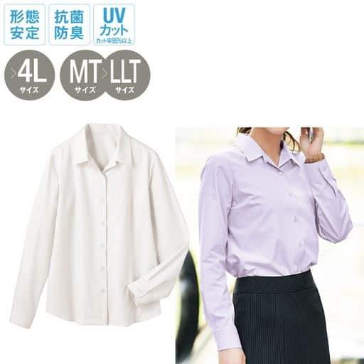 形態安定ハマカラーシャツ(長袖)(UVカット・抗菌防臭)