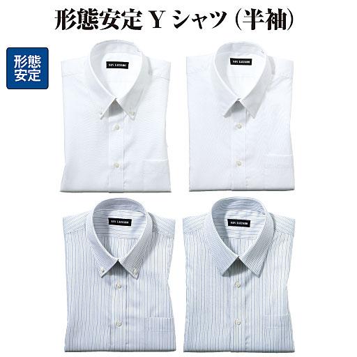 形態安定Yシャツ(半袖) 通販- セ...