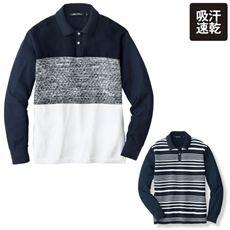 ドライ・ニット切替デザインポロシャツ(長袖)。なんとなく、おしゃれな感じ。