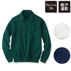 ドライ・ウォッシャブルニットポロシャツ(長袖) 上品ニットポロが洗濯機洗いOK&速乾!!