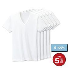男の綿100%半袖V首(5枚組)