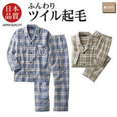 日本製メンズ先染めツイル起毛綿100%格子柄パジャマ(前開き)