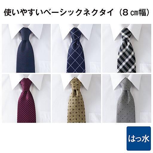ネクタイ(撥水加工・8cm)