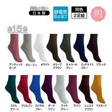 15色から選べる日本製タイツ(2足組)(80デニール)(静電気防止加工)