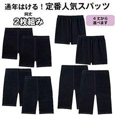 ランキング_丈が選べる定番スパッツ(2枚組)