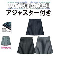 ランキング_裏地・アジャスター付き 単色プリーツスカート(スクール・制服)