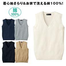 ランキング_年間使いやすい綿100% Vネックニットベスト(スクール・制服)