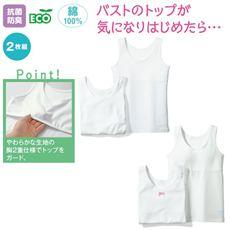 綿100%フロント2重タンクトップ(2枚組)(ステップアップインナー)