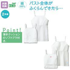 綿100%ソフトブラ付きキャミソール(2枚組)(ステップアップインナー)