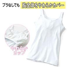 日本製立体クッションタンクトップ(綿100%)