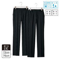 パンツ(事務服・洗濯機OK・撥水・形態安定・防汚加工・選べる2レングス)